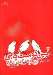 خلاصه صوتی کتاب آیین دوست یابی دیل کارنگی