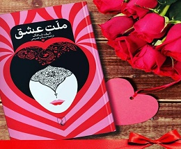 ملت عشق 2
