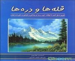 خلاصه صوتی کتاب قله ها و دره ها