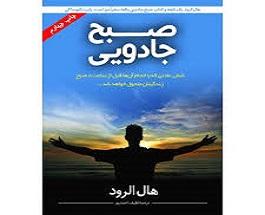 خلاصه صوتی کتاب صبح جادویی هال الرود